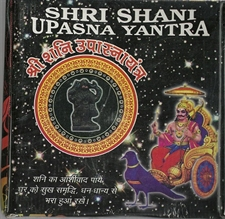 Picture of Shani Upasana Yantra