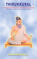 Picture of Thirukkural (Tamil, English, French)