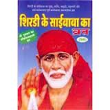 Picture of  11 Books of shirdi sai vrat katha
